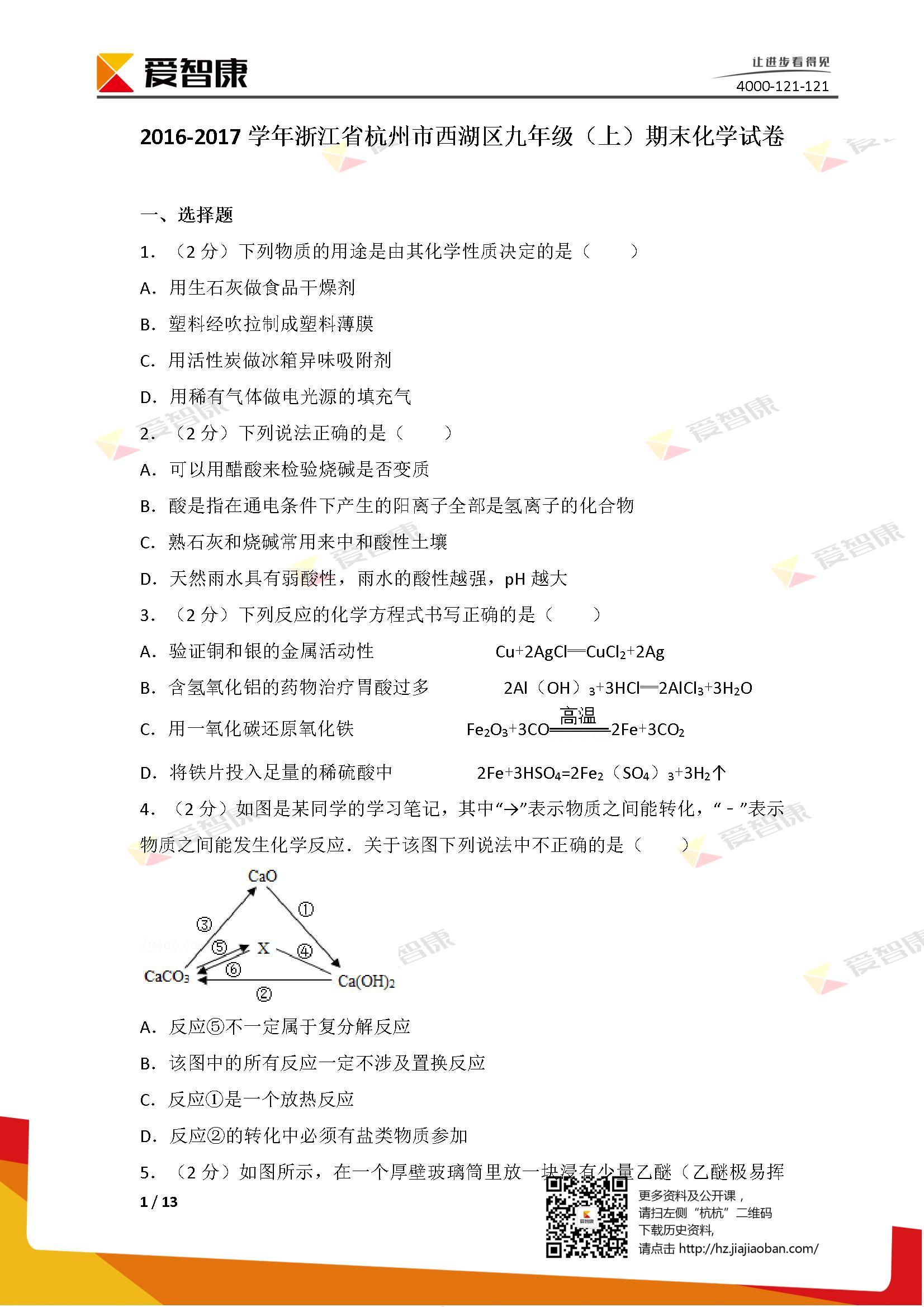 2016-2017学年杭州西湖区九年级上学期期末化学试卷及答案