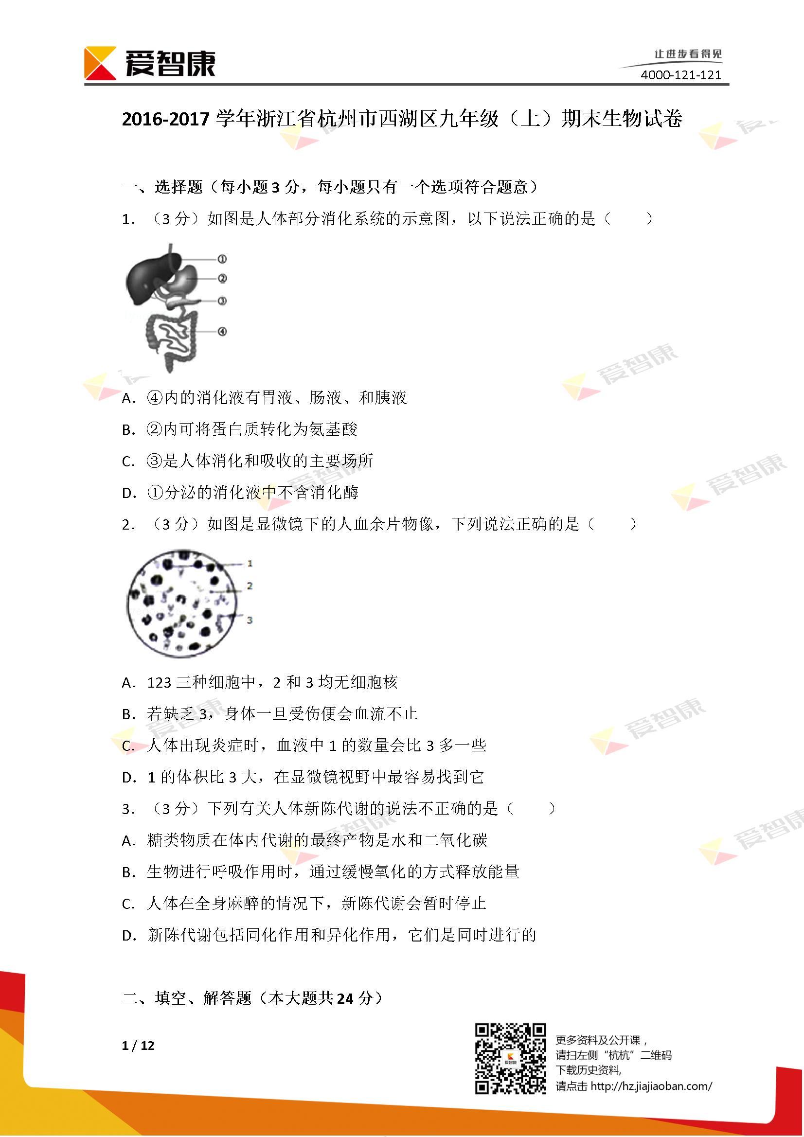2016-2017学年杭州西湖区九年级上学期期末生物试卷及答案