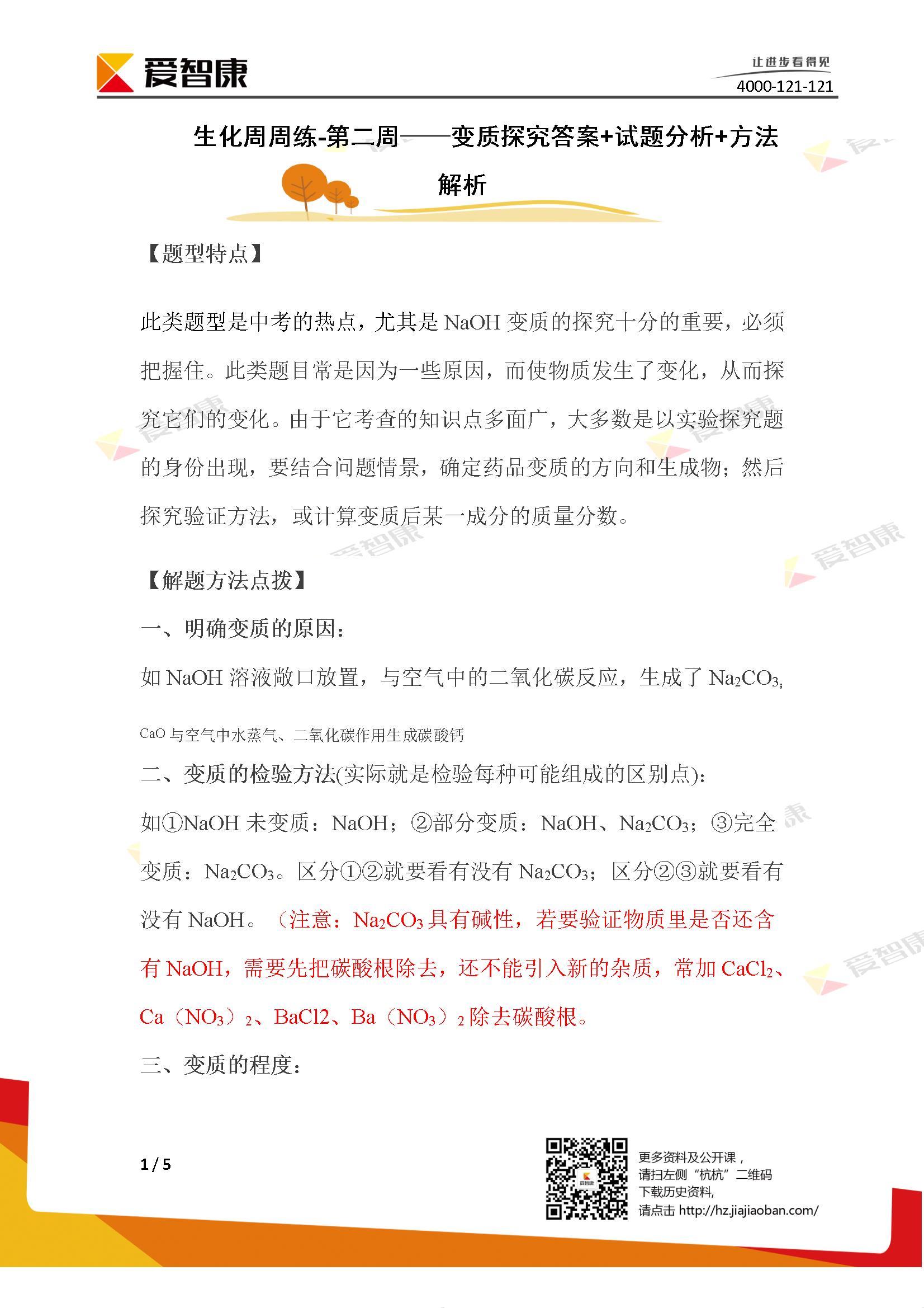 2018年杭州中考物理备考周周练――变质探究