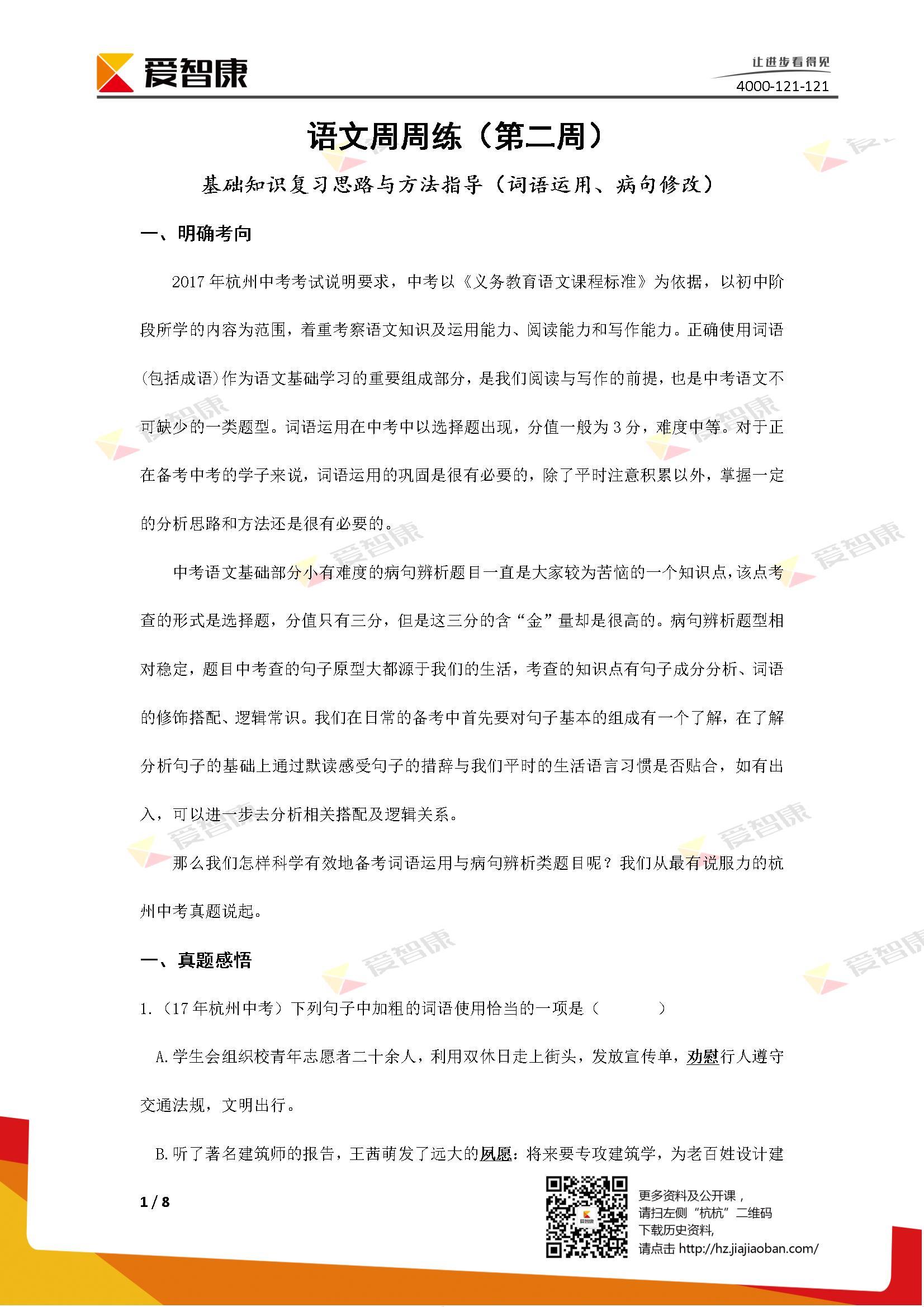 2018年杭州中考语文备考周周练――基础知识复习思路与方法指导(二)