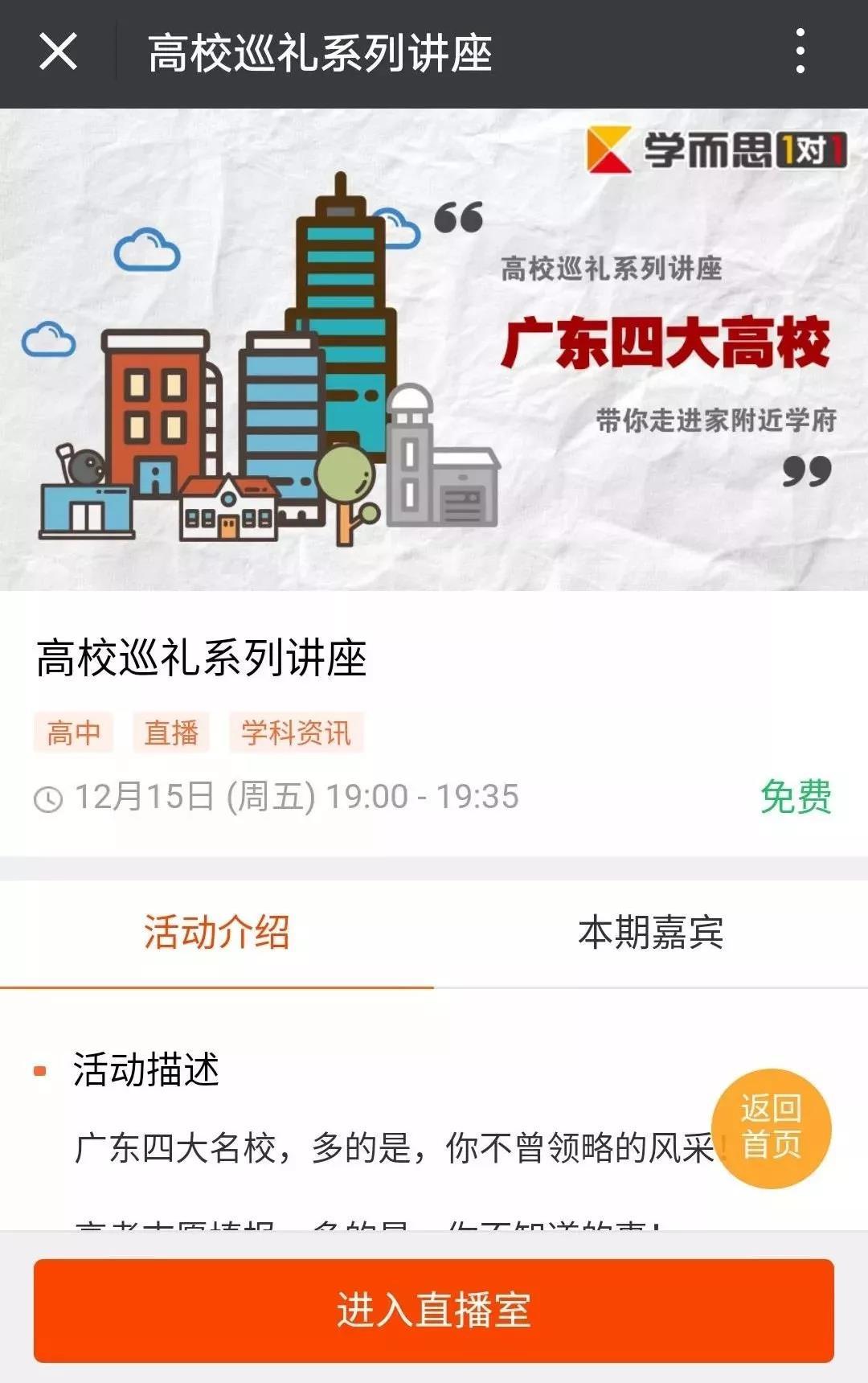2018年广东高考高校巡礼之深圳大学解读