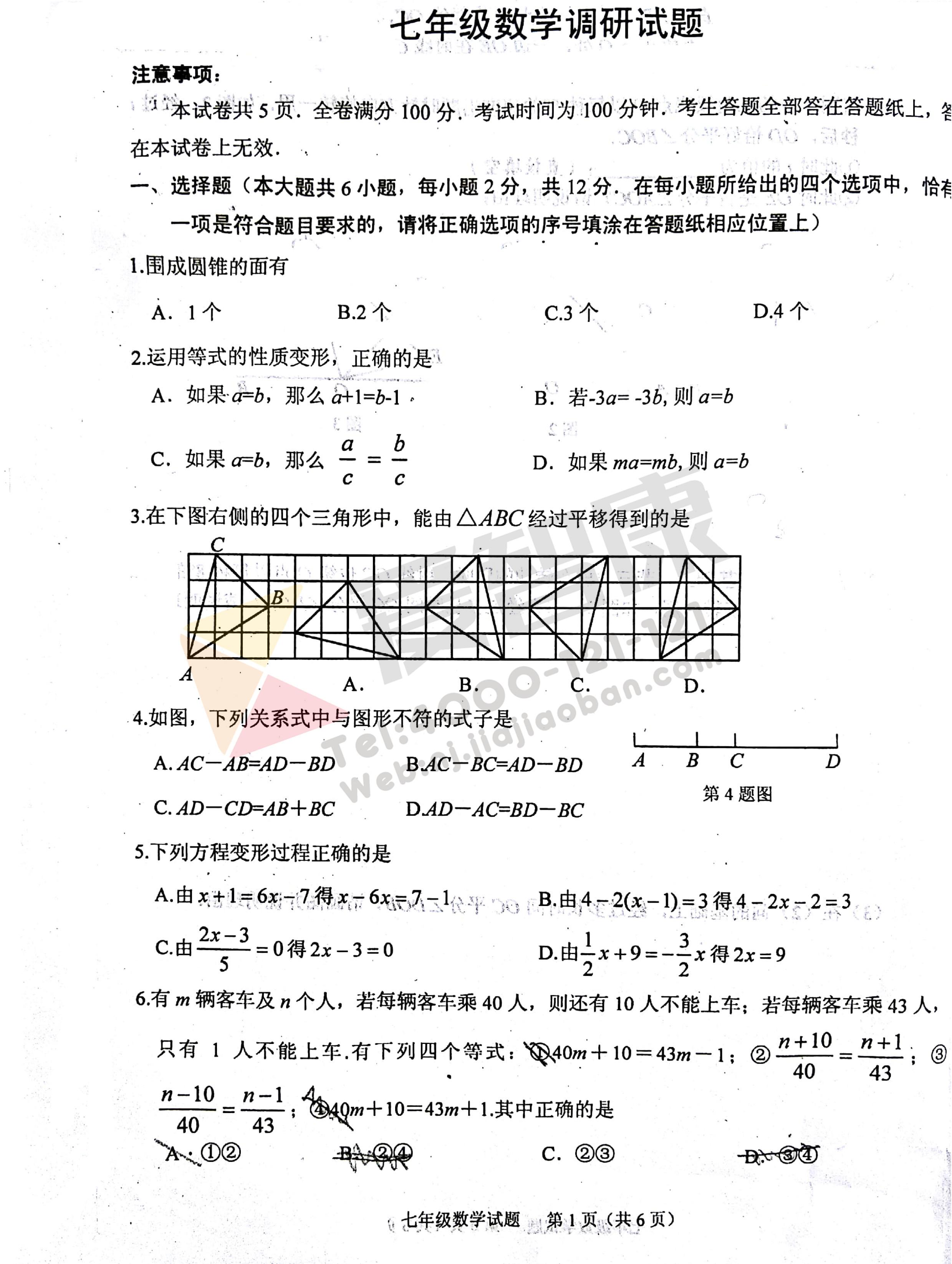 南师江宁初一上月考数学试卷,初一上第一次月考数学试卷,南京初一上月考数学试卷