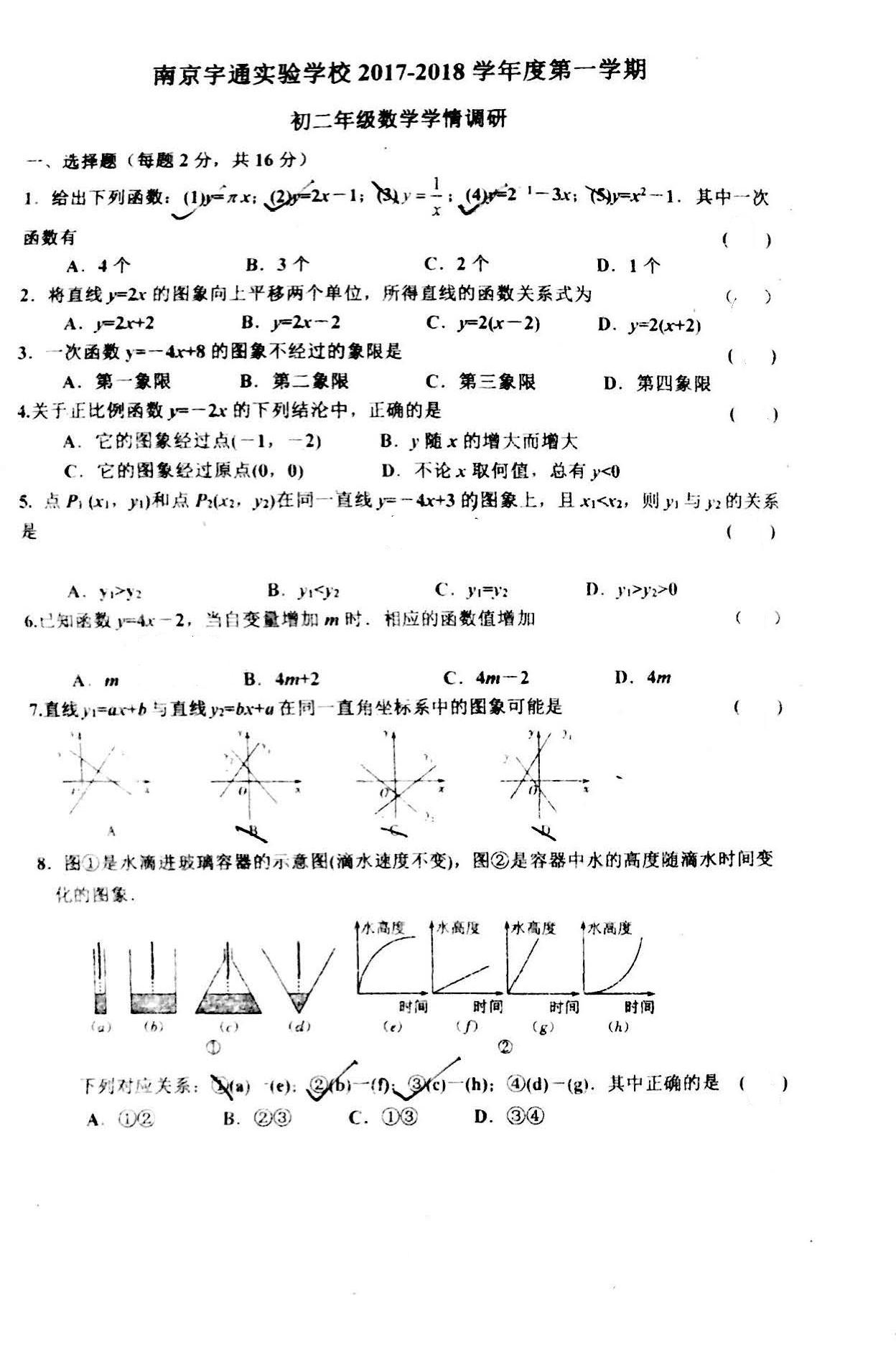 2017南京宇通中学初二第一学期第二次月考数学试卷,初二第二次月考数学试卷,