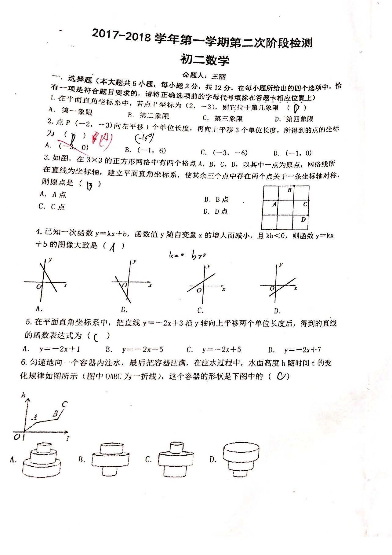 南京初二第一学期第二次月考数学试卷,初二第一学期第二次月考数学试卷,
