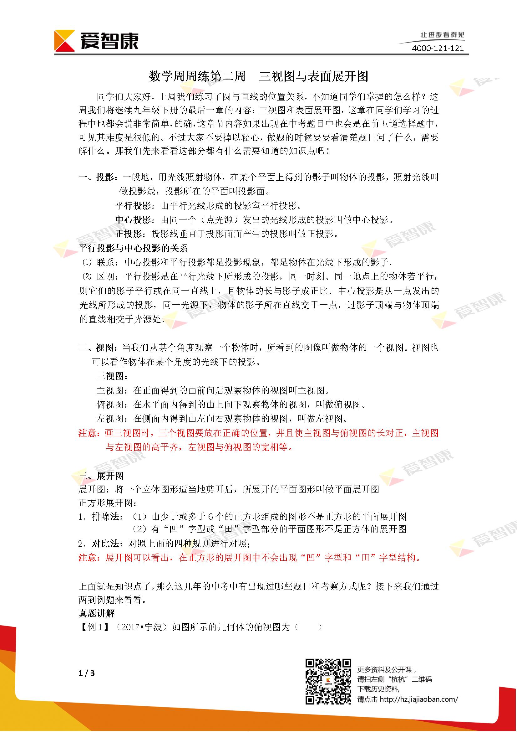 2018年杭州中考数学备考周周练――三视图与表面展开图