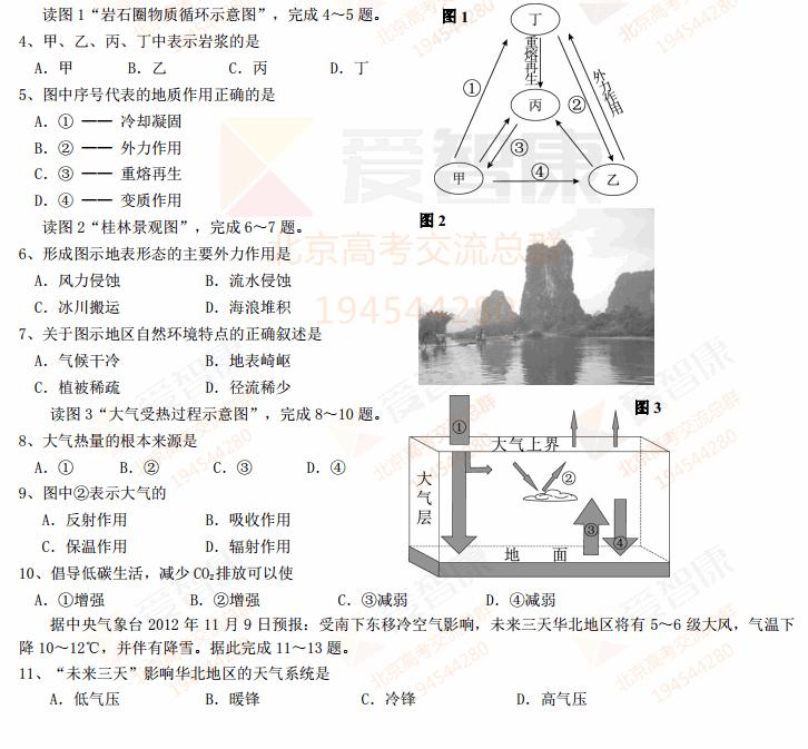 2013北京春季普通高中考电子数学及高中版答案试题b地理课本bv电子二版图片