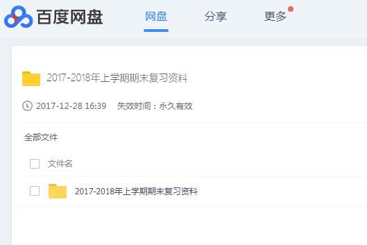 2018期末公关秘籍试题下载