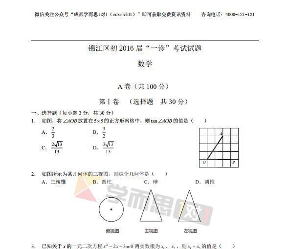 成华区2015-2016九年级上期末数学试卷