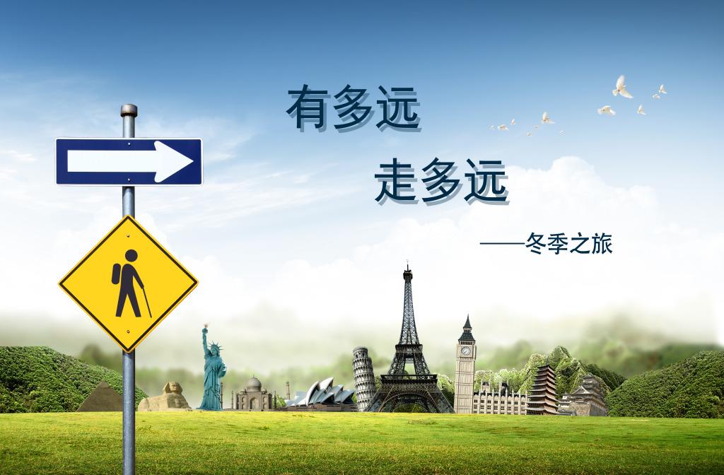 2018初二寒假旅游计划安排(含表)