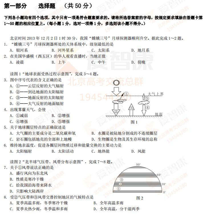 2014北京春季普通高中考老师地理及试题答案女怀孕把高中生弄图片