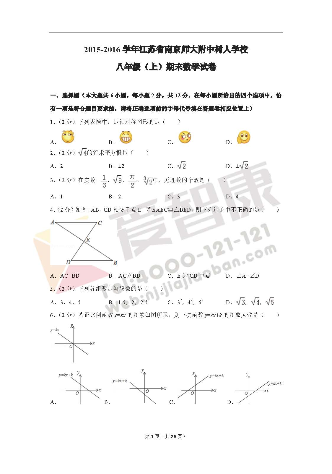 树人学校八年级上学期期末数学试卷,树人八年级期末数学试卷,南京八年级期末数学试卷