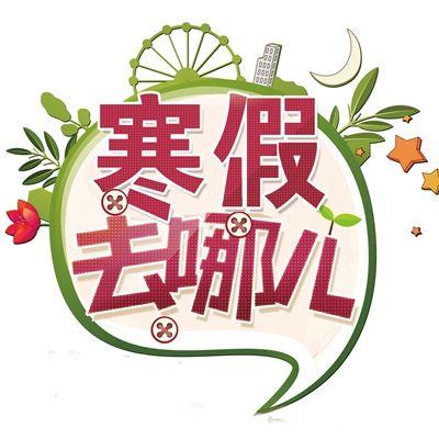 2018高三寒假学习计划安排(含表)