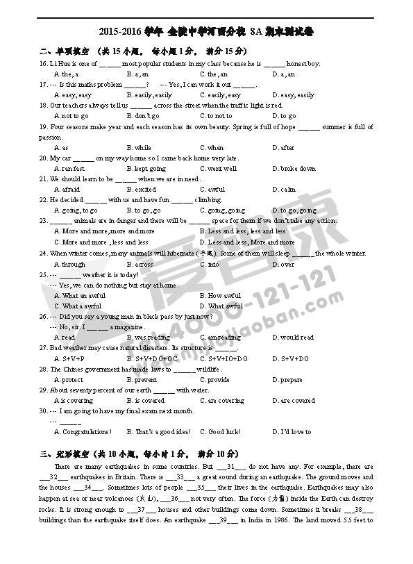 南京金陵河西分校中八年级上学期期末英语试卷,八年级上学期期末英语试卷
