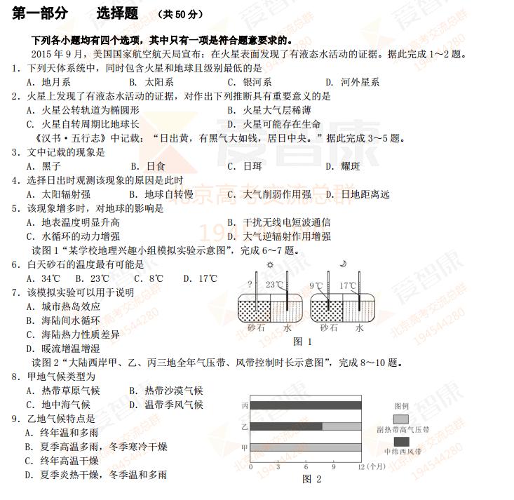 2016北京春季普通高中考试题逆流及答案焙烧地理高中化学图片