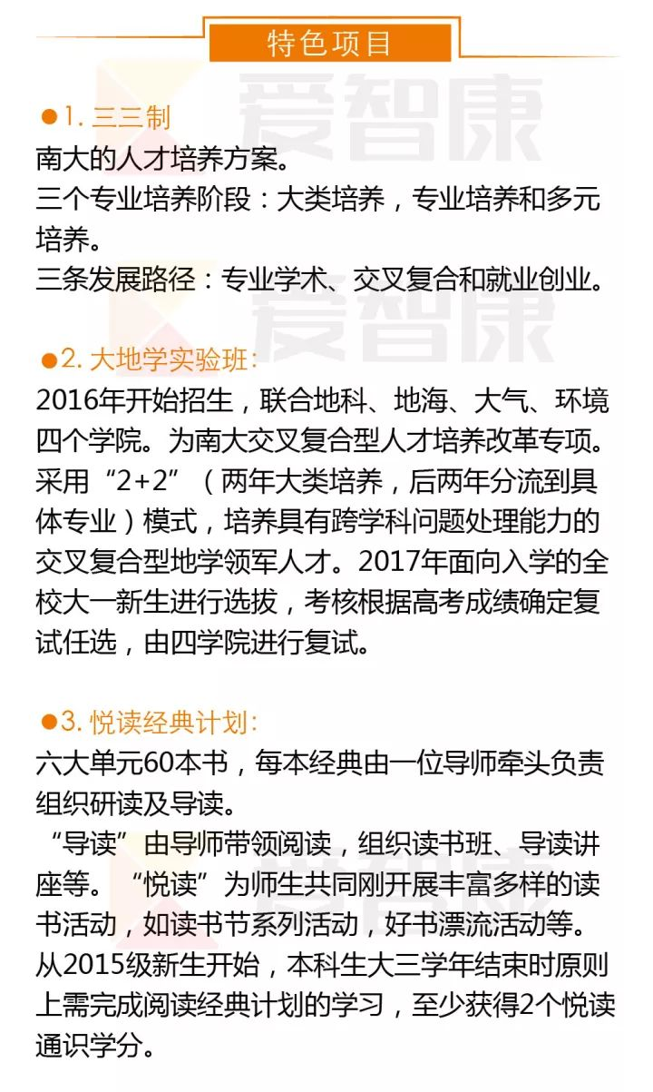 南京大学特色项目