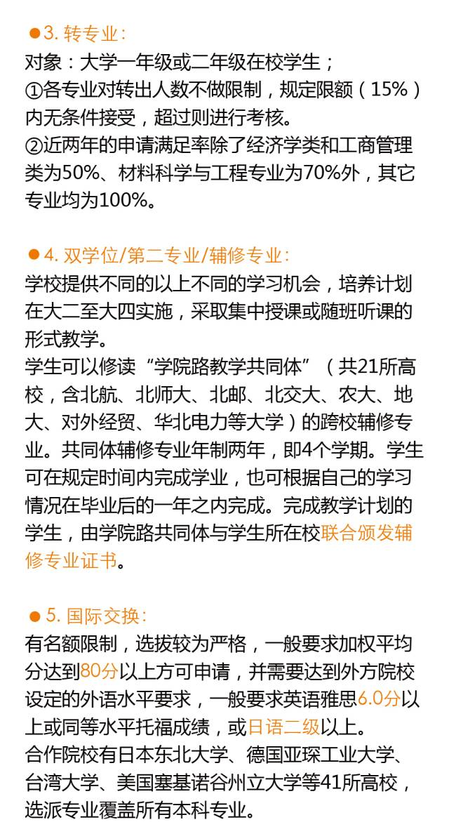 北京科技大学特色项目
