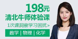 清北牛师198体验课