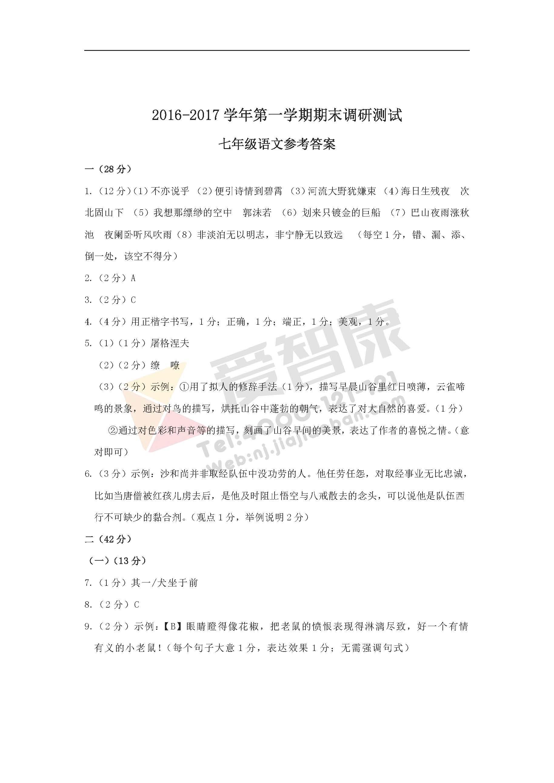 2016南京联合体七年级上学期期末语文试卷,联合体七年级期末语文试卷,七年级期末语文试卷