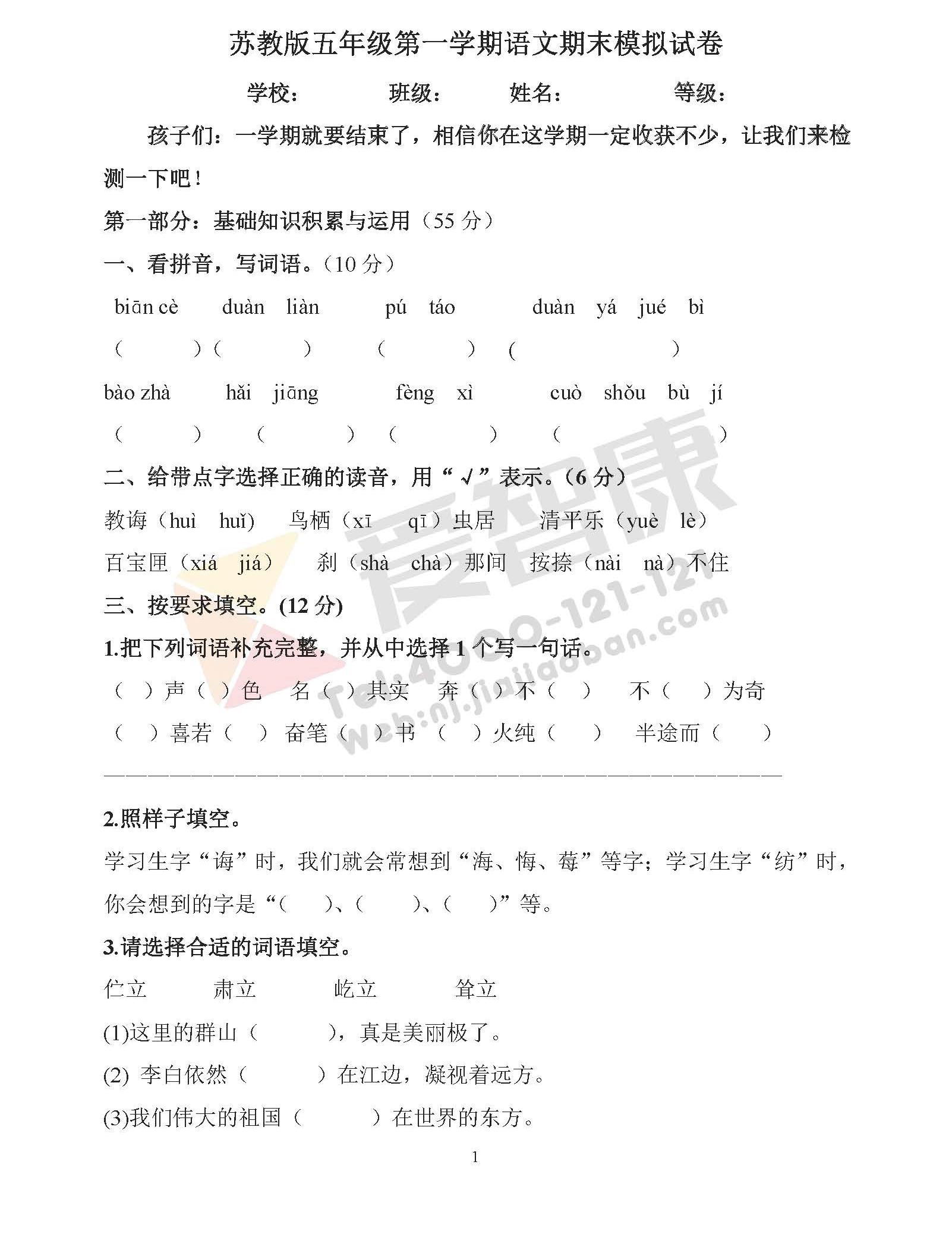 苏教版五年级语文上册期末模拟试卷,五年级期末语文试卷,苏教版五年级期末