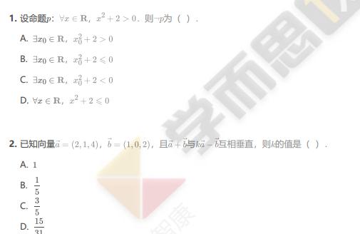 2017-2018年深圳高二数学(理)上期末考试复习试题