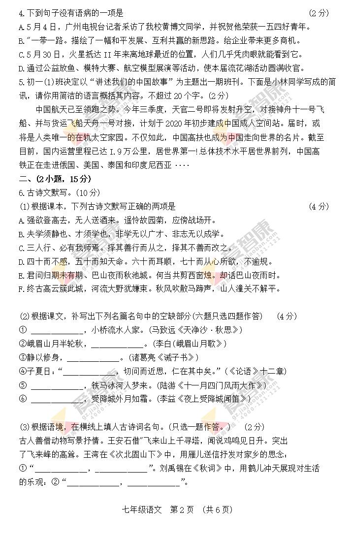2017-2018广州荔湾区初一上学期期末语文试卷及答案