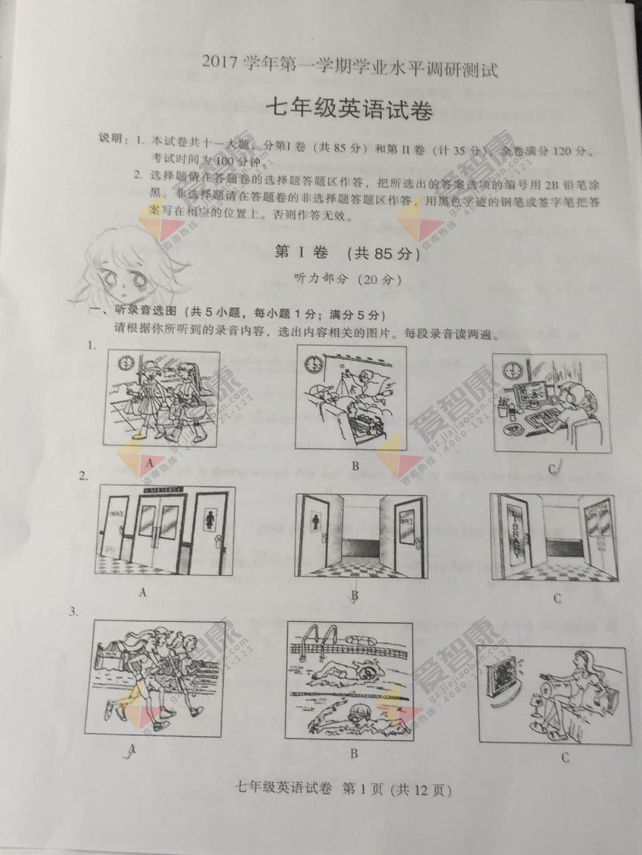 2017-2018广州越秀区初一上学期期末英语试卷及答案