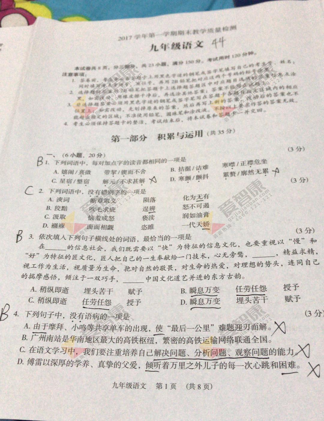 2017-2018学年广州荔湾区初三上学期期末语文试卷及答案解析