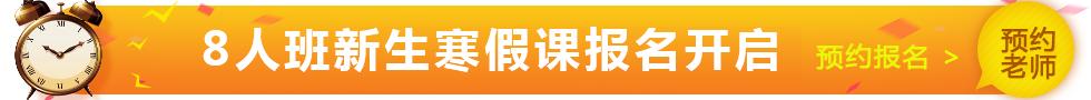 2018深圳智康寒春小组课