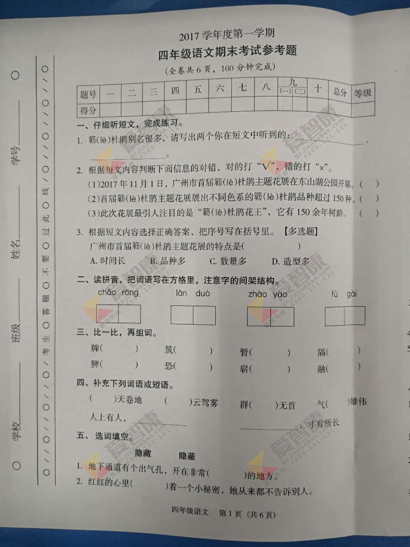 2017-2018学年广州越秀区四年级上学期期末语文试卷及答案解析