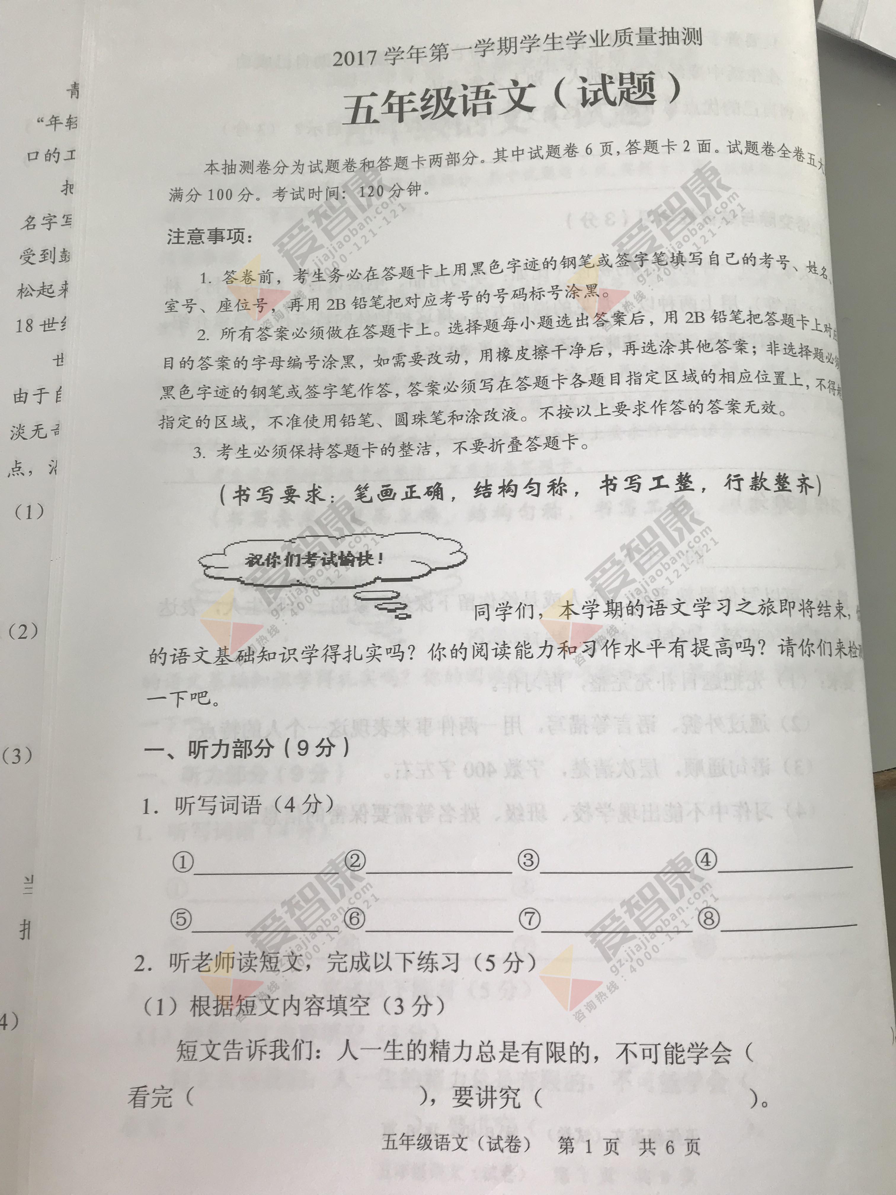 2017-2018学年广州白云区五年级上学期期末语文试卷及答案解析