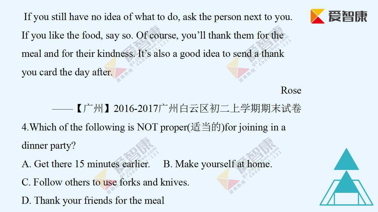 初中英语阅读技巧――判断题