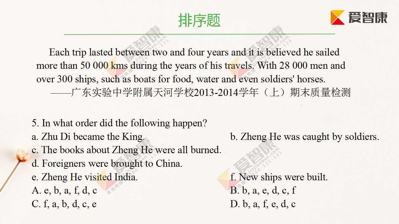 初中英语阅读技巧――细节题