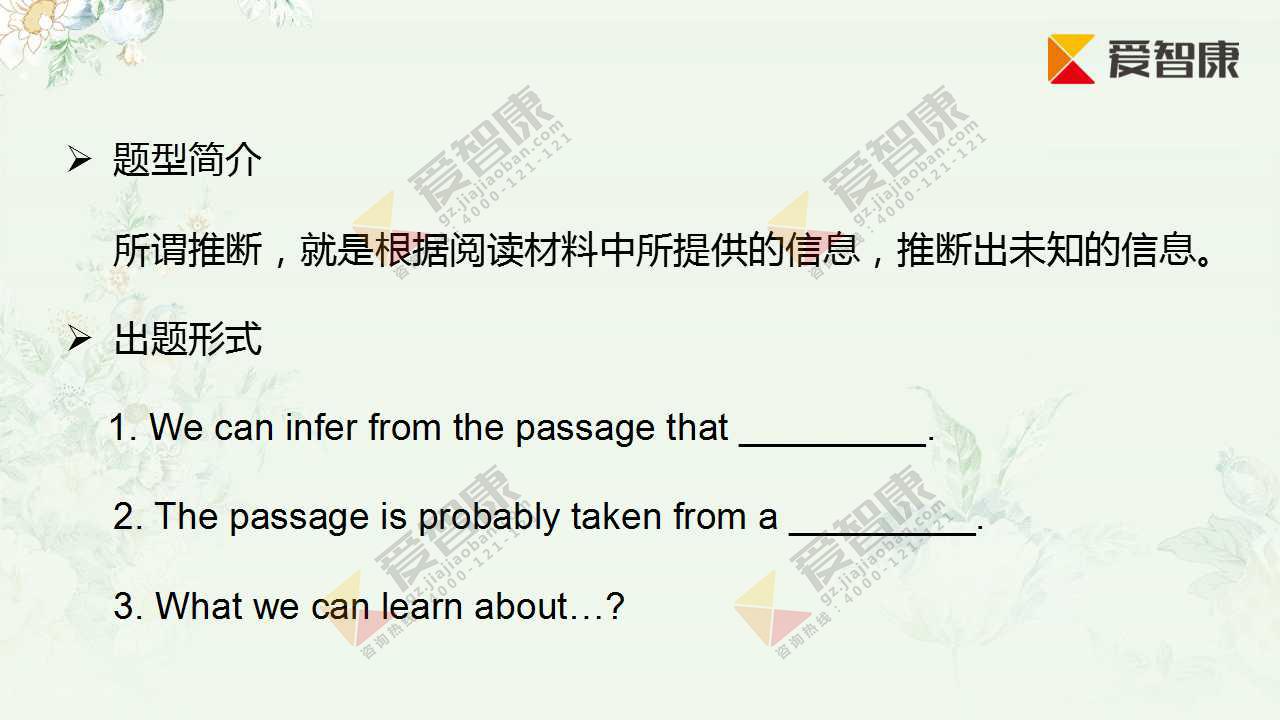 初中英语阅读技巧――推断题