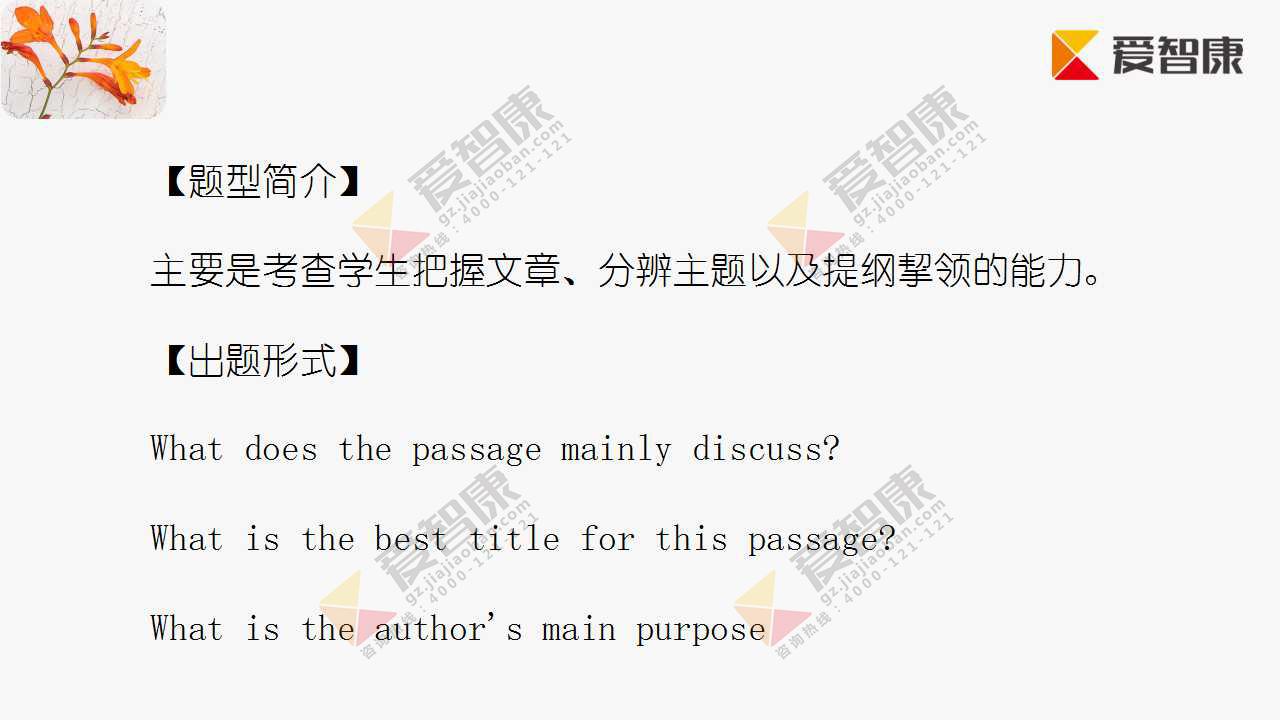 初中英语阅读技巧――主旨题