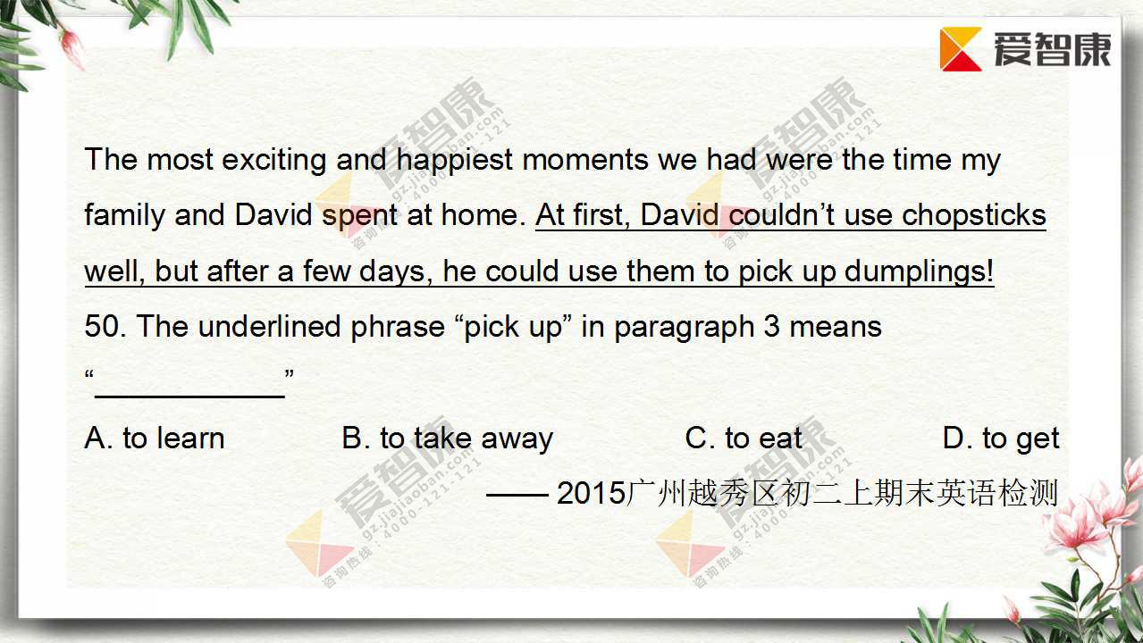 初中英语阅读技巧――猜词题