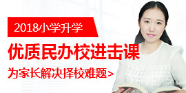 2018民办校
