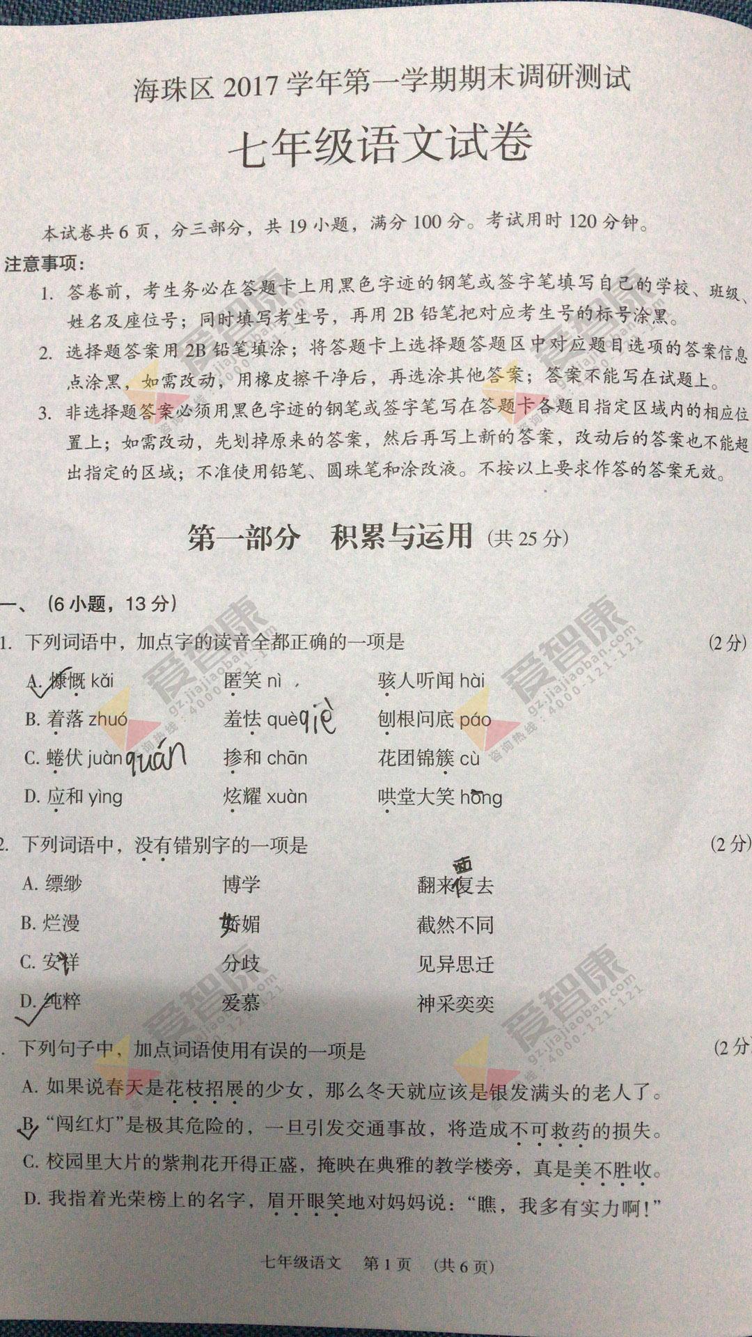 2017-2018广州海珠区初一上学期期末语文试卷及答案