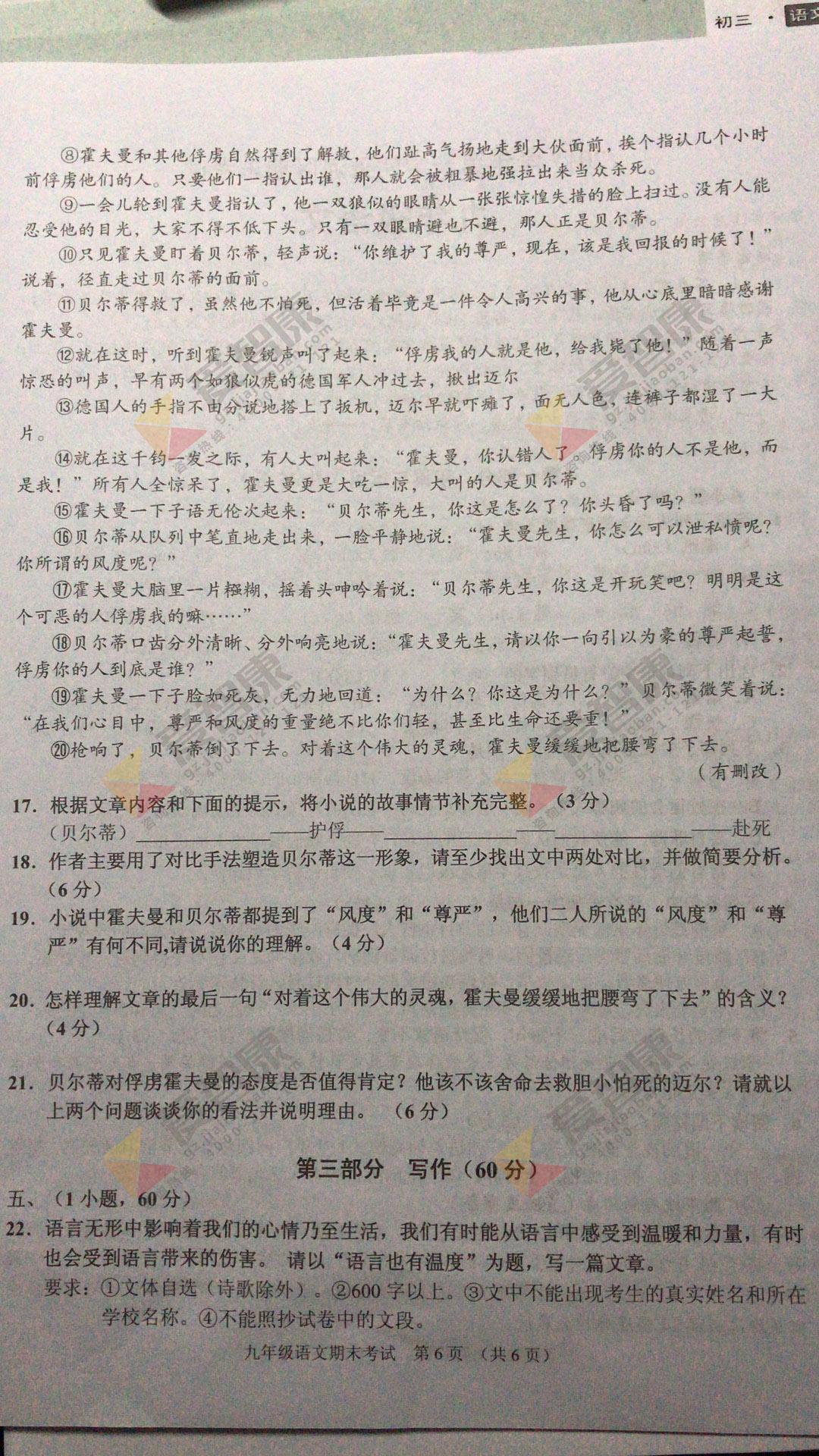 2017-2018学年广州天河区初三上学期期末语文试卷及答案解析