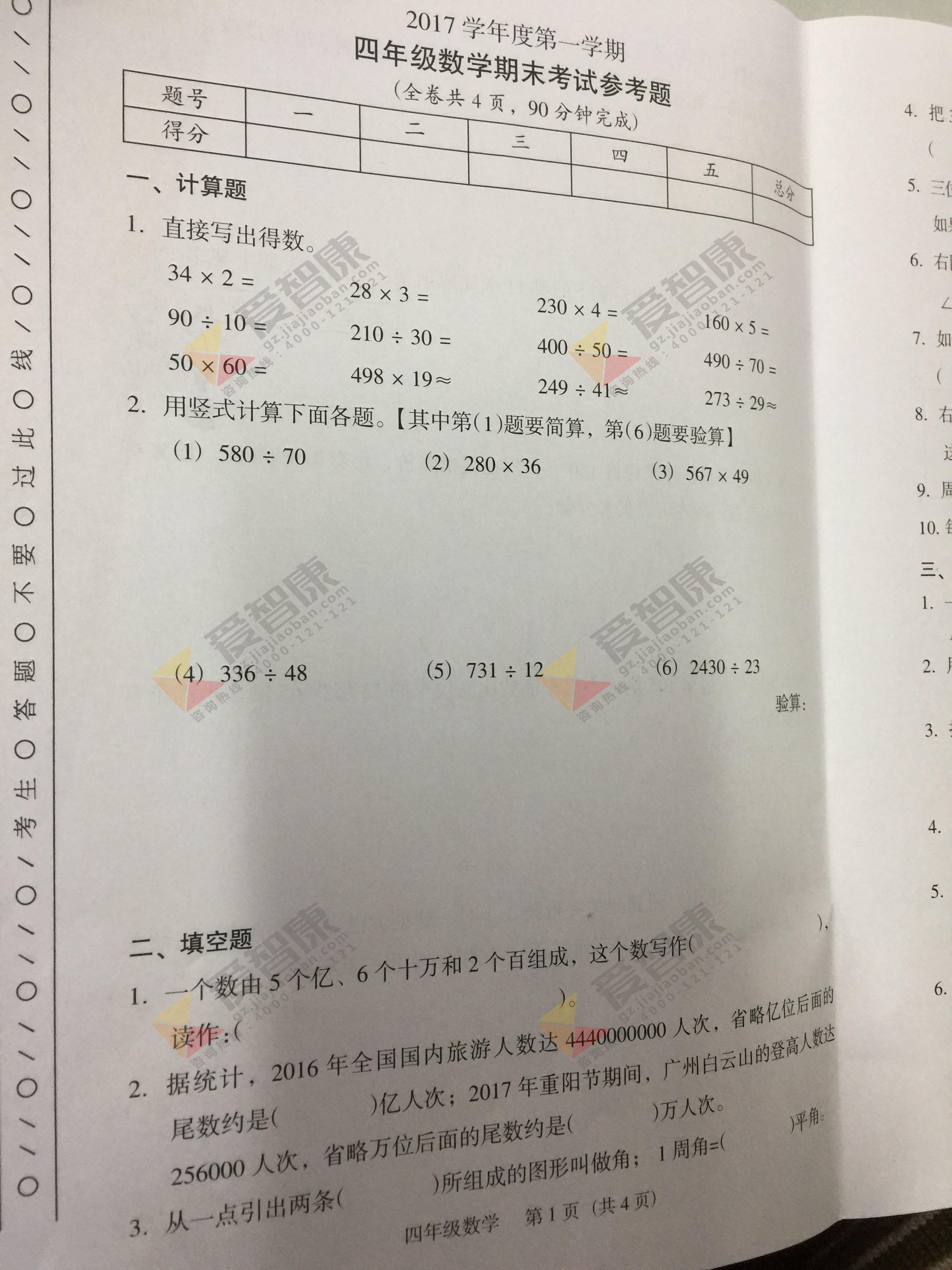 2017-2018学年广州越秀区四年级上学期期末数学试卷及答案解析