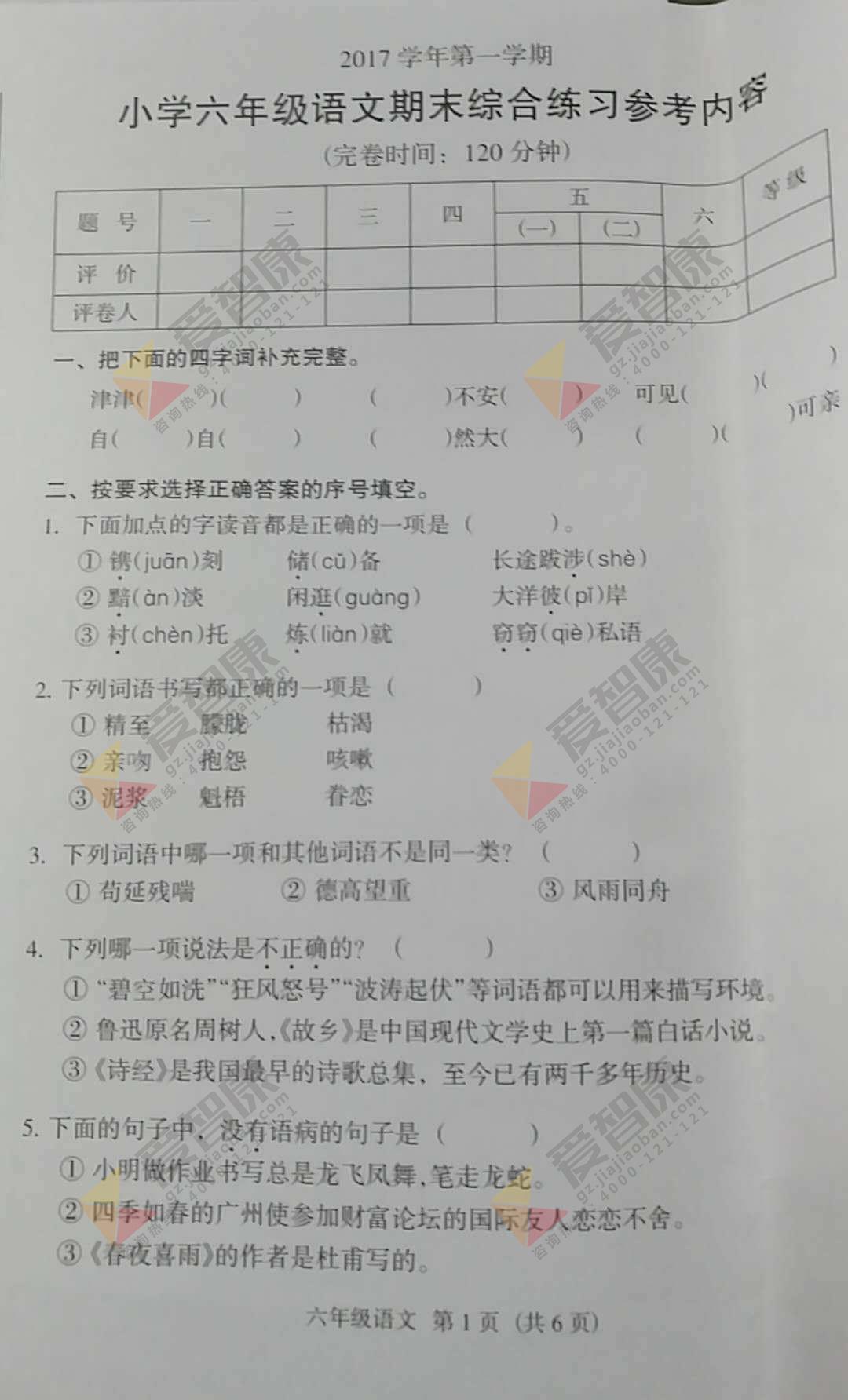2017-2018学年广州海珠区六年级上学期期末语文试卷及答案解析