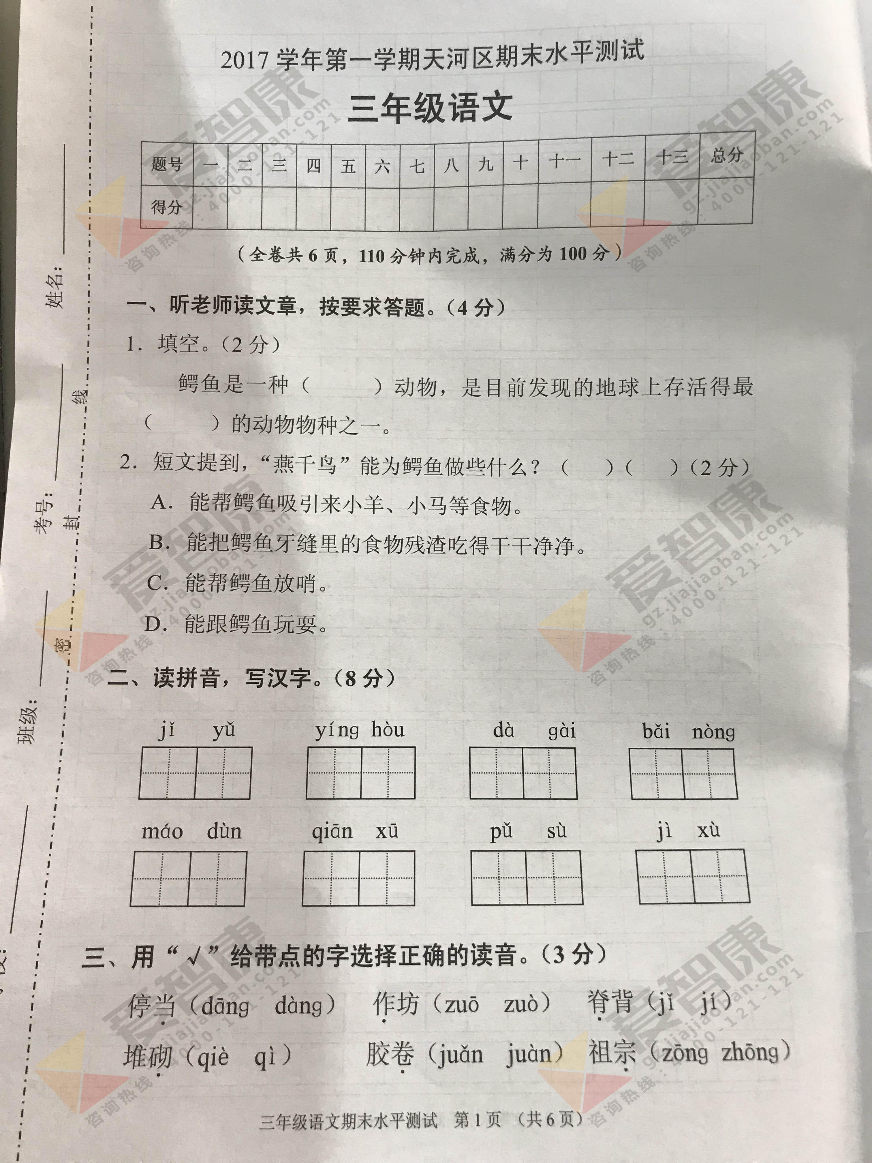 2017-2018学年广州天河区三年级上学期期末语文试卷及答案解析
