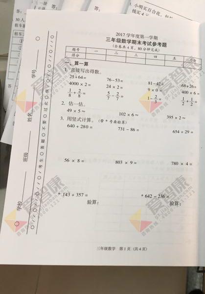 2017-2018学年广州越秀区三年级上学期期末数学试卷及答案解析