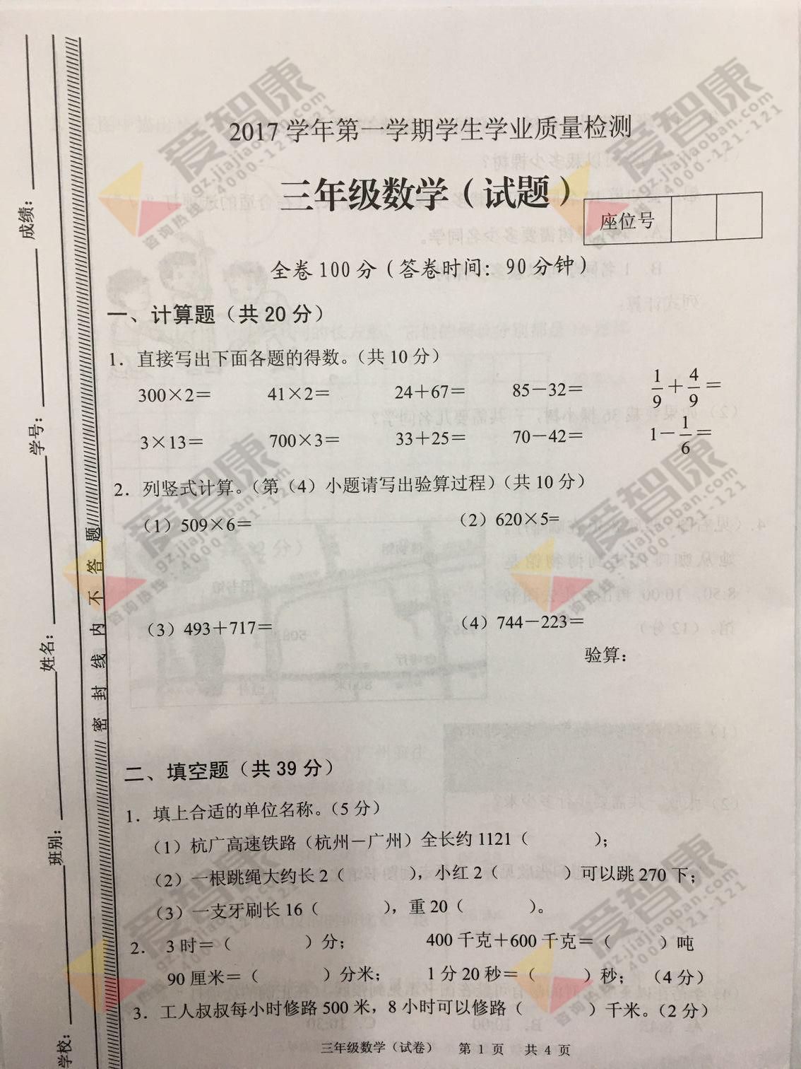 2017-2018学年广州白云区三年级上学期期末数学试卷及答案解析
