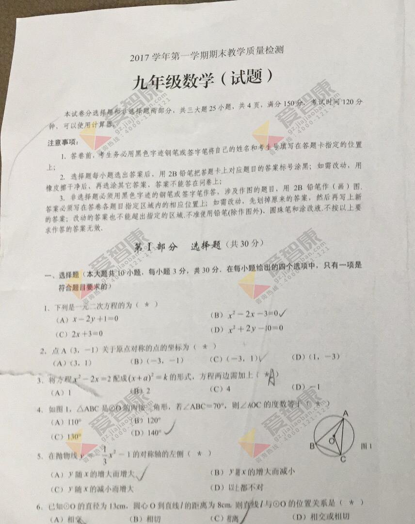 2017-2018学年广州白云区初三上学期期末数学试卷及答案解析