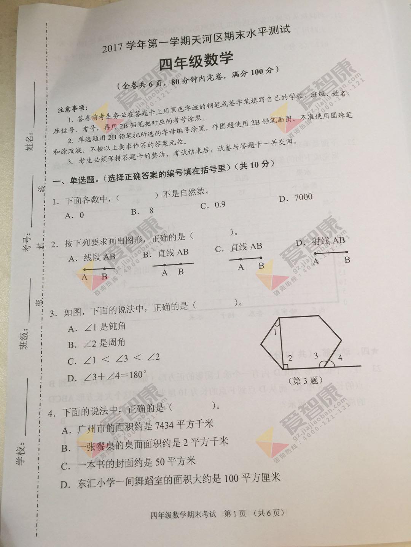 2017-2018学年广州天河区四年级上学期期末数学试卷及答案解析