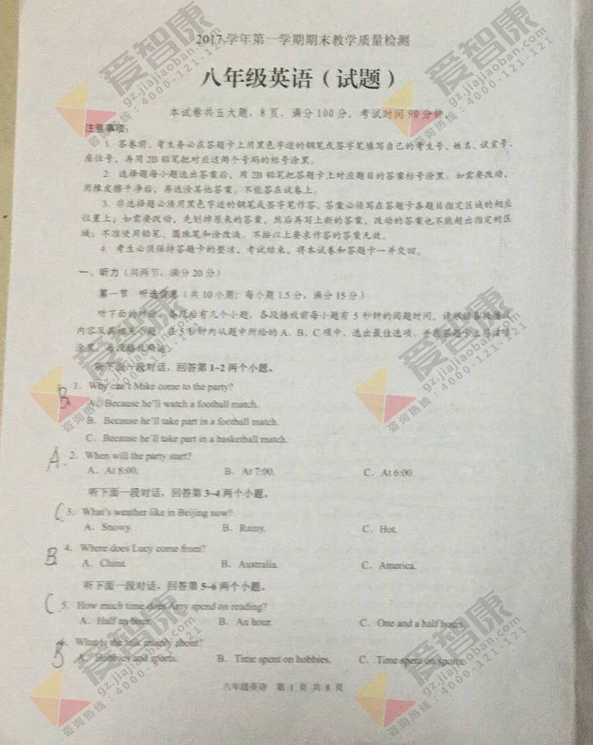2017-2018学年广州白云区初二上学期期末英语试卷及答案解析