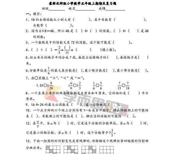 成都市最新北师大版五年级上册数学期末测试题