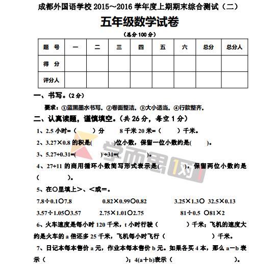 成都外国语学校2015~2016学年度上期期末综合测试(二)五年级数学试卷