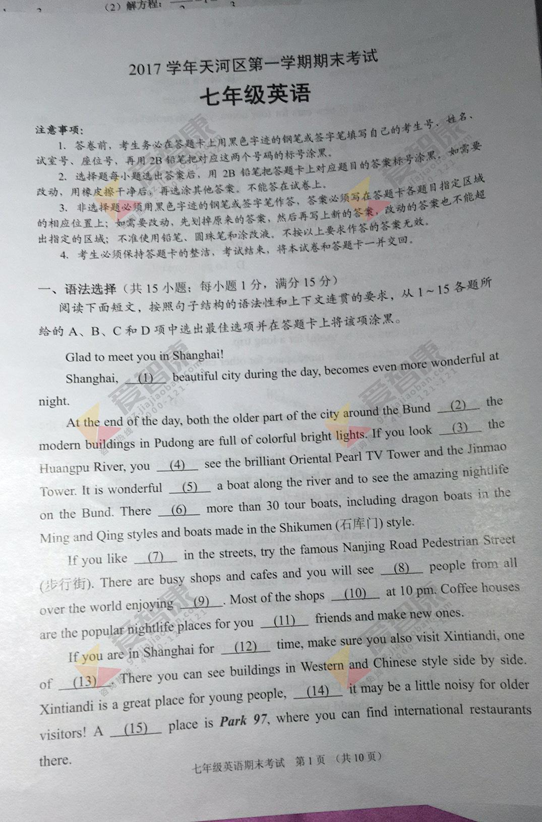 2017-2018广州天河区初一上学期期末英语试卷及答案