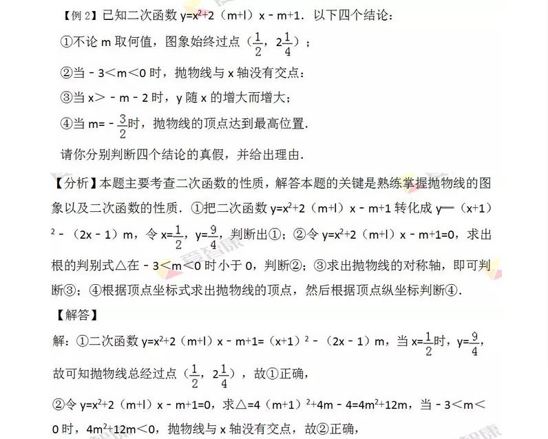 2018年杭州中考数学备考周周练――二次函数典型例题